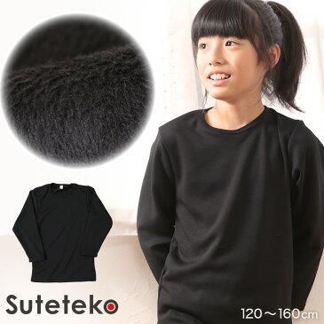 Suteteko 子供 裏ボア 9分袖丸首シャツ 120cm〜160cm (キッズ ジュニア 長袖インナー 裏起毛 もこもこ 毛布みたい)【在庫限り】