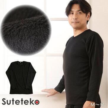 Suteteko 紳士 裏ボア 長袖丸首シャツ M〜5L (メンズ 紳士用 男性用 長袖インナー 裏起毛 もこもこ 毛布みたい)【在庫限り】