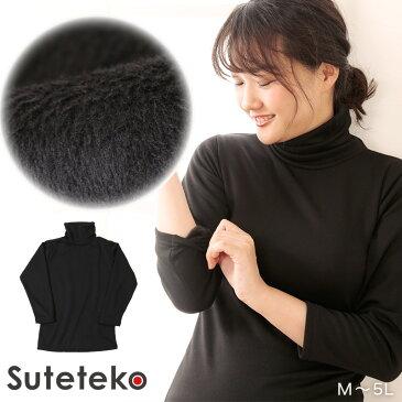 Suteteko 婦人 裏ボア タートルネックシャツ M〜5L (レディース 婦人用 女性用 8分袖インナー 裏起毛 もこもこ 毛布みたい)【在庫限り】