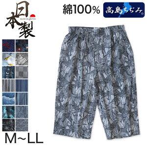 ステテコ メンズ 綿100% ひざ下 前あき M〜LL (すててこ 夏 部屋着 ルームウェア パンツ シャレテコ 涼しい 父の日 日本製)