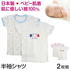 ベビー ベビー服 半袖シャツ 2枚組 綿100% 日本製 男の子 女の子 80cm〜95cm (肌着 コットン 出産準備 出産祝い 可愛い ベビー用品 下着 ギフト プレゼント 80 90 95 幼児)