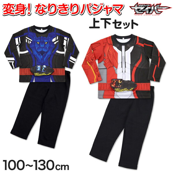 仮面ライダーセイバー変身パジャマ長袖100cm〜130cm(110120仮面ライダーブレイズ男児立体的変身ベルト) 在庫限り