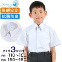 Schoolog 男子用 半袖カッターシャツ 3枚セット 110cmA〜180cmB (学生服 ワイシャツ 中学生 高校生 男の子 制服 シャツ 形態安定 ノーアイロン Yシャ