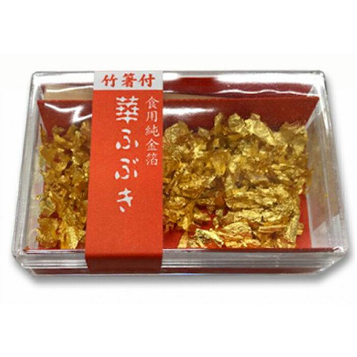 食用金箔華ふぶき大ケース入り【送料別】【メール便】
