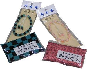 子供用数珠と袋のセット 男の子用 女の子用 緑黒市松模様 桃色麻の葉模様 送料無料 メール便