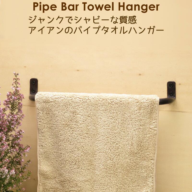 タオルハンガー アイアン タオル掛け キッチン トイレ 洗面所 おしゃれ 壁 パイプバーハンガー