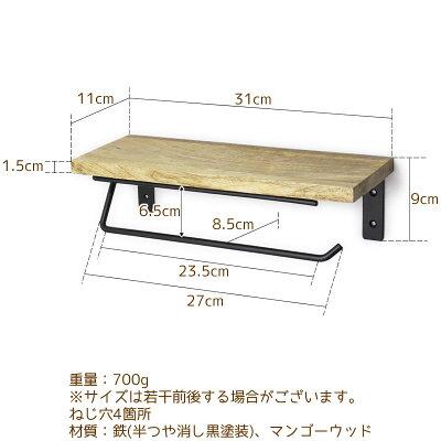 シェルフボードキッチン&トイレットペーパーホルダー(B)