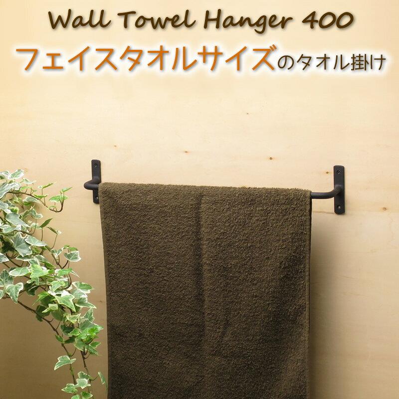 壁掛けタオルハンガー 400 アイアン タオル掛け 40cm 鉄棒 トイレ キッチン 洗面所 壁