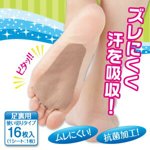 【メール便送料無料 代引不可】足に直接貼る汗とりシート 16枚入