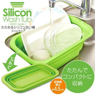 2個セット【送料無料】【宅配便発送】たためるシリコン洗い桶スリム グリーン 2個セット