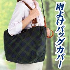 急な雨から大切なバッグを守る!【メール便送料無料 代引不可】英国調チェック雨よけバッグカバー
