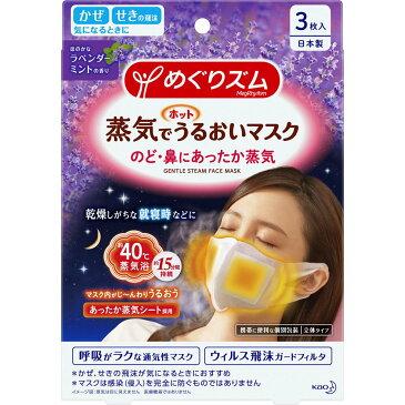 【即納】【メール便送料無料】めぐりズム 蒸気でホットうるおいマスク ほのかなラベンダーミントの香り ふつうサイズ 3枚入り
