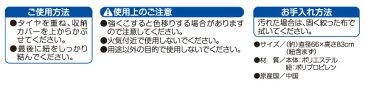 【メール便送料無料】タイヤ収納カバー A-02【1000円ポッキリ】