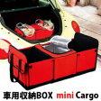 【タイムセール】【宅配便発送】車用収納ボックス mini-cargo(クーラーボックス付)