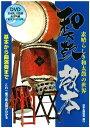 和太鼓教本〜素晴らしき和太鼓の世界〜