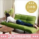 18色×脚6種類を自由に組み合わせ♪ 安心の日本製&ソファラ...