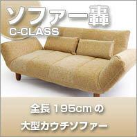 ソファー轟C-Class