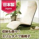 【日本製座椅子】折りたたみ式・3ヶ所リクライニング付き「和楽プレミアム」premium【送料無料】【30日間返品保証】