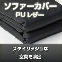 カウチソファー韻専用 ソファーカバー(PUレザー)【送料無料】