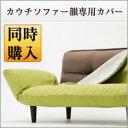 【ソファ同時購入専用】カウチソファー韻専用 ソファーカバー全5色
