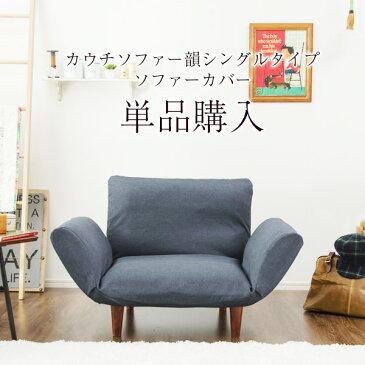 【カバー単品販売専用】カウチソファー韻 シングルタイプカバー 全5色