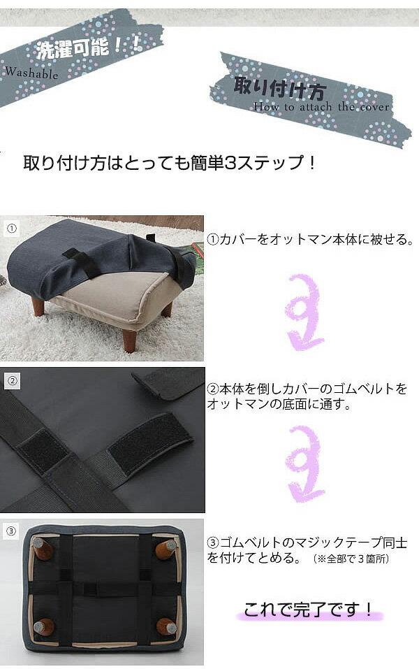 【オットマン同時購入専用】オットマン専用カバー 全5色