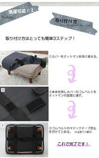 【オットマン同時購入専用】オットマン専用カバー