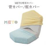【METO専用カバー】洗濯可能な背カバー/座カバー 別 全4色 ※カバーのみ。座椅子本体は付属しません ※沖縄・離島への配送不可