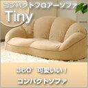 コンパクトフロアソファ Tiny 【日本製】【送料無料】