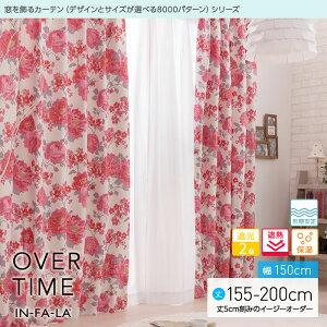 窓を飾るカーテン(デザインとサイズが選べる8000パターン)インファラ