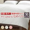 羽毛布団羽毛ファクトリーすやすやで買える「日本製 リッチホワイト寝具シリーズ掛け布団カバー セミダブルロングサイズ 送料無料[メーカー直送の為代金引換不可・キャンセル・返品不可](寝具/カバー/掛け布団カバー/防ダニ/抗菌防臭/水洗い/新生活/安眠」の画像です。価格は109,630,800円になります。