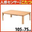 こたつ テーブル 長方形 人感センサー付きこたつ 〔ミッテ〕 105x75cm リビングテーブルコタツ炬燵