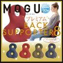 日本製 MOGU モグ クッションプレミアムバックサポーターエイト(インテリア/MOGU/クッション/背当て/運転/ドライブ/パウダービーズ/新生活/ギフト/プレゼント/贈り物) RCP