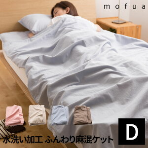 mofua natural 水洗い加工で仕上げたふんわり麻混ケット(ダブル)(寝具/ファブリック/ケット/麻/綿/麻混/天然素材/涼感/ふんわり/通気性/吸水性/洗濯機OK/快適/新生活) RCP