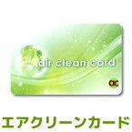 [ネコポス可] 2枚以上はヤマト便(送料無料) 花粉対策 カード式空気清浄 マイナスイオン発生 85mmX54mm「エアクリーンカード」 あなたのそばで守ります800枚完売ありがとうございます。