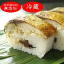 【送料無料】【1日限定10本】京都の焼鯖寿司 素材にこだわった味 たっぷり10切れ1本まるごと! 【無添加】【冷蔵】