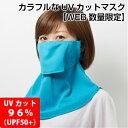 目玉商品 送料無料 紫外線 日焼け防止 Uvカットマスク ヤケーヌ カラバリ 毎度 通販