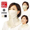 UVカットマスク ヤケーヌ セパレート フェイスカバー フェイスマスク 涼しい 洗えるマスク 日焼け防止 シミ取り 顔 首 海 紫外線対策 アレルギー 敏感肌 予防 マスク 耳が痛くない 肌ざわり良い MARUFUKU [M便 1/3]・・・