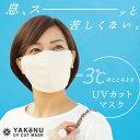 UVカットマスク ヤケーヌ PETITプラス (プチプラス) フェイスマスク 息苦しくないマスク 洗えるマスク 日焼け防止 シミ 顔 首 紫外線対策 アレルギー 敏感肌 ランニング ゴルフ 予防 マス