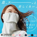 UVカットマスク ヤケーヌ スタンダード フェイスカバー フェイスマスク 涼しい 洗えるマスク 息苦しくないマスク 日焼け防止 シミ取り 顔 首 海 紫外線対策 アレルギー 敏感肌 ランニング テニス 耳が痛くない 肌ざわり良い MARUFUKU [M便 1/3]・・・