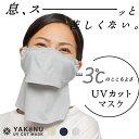 UVカットマスク ヤケーヌ 爽COOL フェイスカバー フェイスマスク 涼しい 洗えるマスク 日焼け防止 シミ取り 顔 首 海 紫外線対策 テニス ランニング ゴルフ 釣り アレルギー 敏感肌 予防