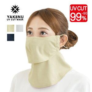 UVカットマスク ヤケーヌ 爽COOL フェイスカバー フェイスマスク 涼しい 洗えるマスク 日焼け防止 シミ取り 顔 首 海 紫外線対策 アレルギー 敏感肌 予防 マスク 耳が痛くない 肌ざわり良い MARUFUKU [M便 1/3]