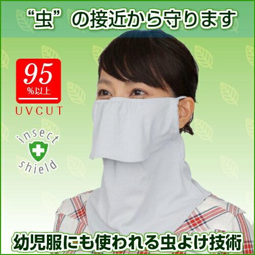 UVカットマスク フェイスマスク 虫よけヤケーヌ インセクトシールド 安全な防虫効果
