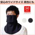 UVカットマスク 大きいヤケーヌ フェイスマスク ワイド フェイスカバー 男性OK 苦しくない 顔 首 の 日焼け止め 紫外線対策グッズ [M便 1/3]