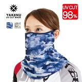 UVカットマスク ヤケーヌフィット テニスフェイスカバー 登山紫外線対策 乾燥 UVグッズ face mask [M便 1/3]