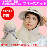 帽子+マスク+ケープの防寒仕様