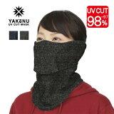 防寒UVカットマスク ヤケーヌコットンの肌ざわり フェイスマスク 内面綿100% UVカット 息苦しくない ネックウォーマー 雪焼け マフラー 紫外線グッズ [M便 1/2]