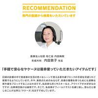 あったかヤケーヌ美肌皮膚の健康を保つ紫外線ブロック