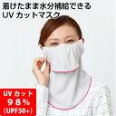 楽天のお得情報送料無料 紫外線 日焼け防止 専用 Uvカット マスク ヤケーヌア アホカスボケシンゾーちゃんとお友達が日本経済を破壊するぞショッピング情報