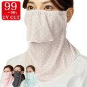 UVカットマスク ドットヤケーヌ フェイスカバー フェイスマスク 洗えるマスク 日焼け防止 顔 UP ...